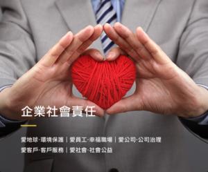 伸興工業 企業社會責任